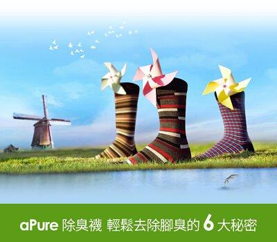 除腳臭除臭襪,aPure 除臭襪輕鬆去除腳臭的6大秘密