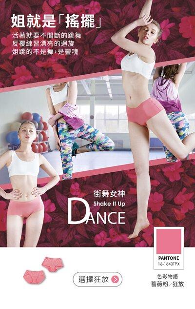 姐就是「搖擺」 活著就要不間斷的跳舞 反覆練習漂亮的迴旋 姐跳的不是舞,是靈魂