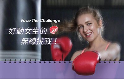Face The Challenge 好動女生的 無線挑戰!
