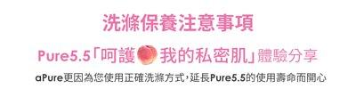 洗滌保養注意事項 Pure5.5「呵護 我的私密肌」體驗分享 aPue更因為您使用正確洗滌方式,延長Pure5.5的使用壽命而開心