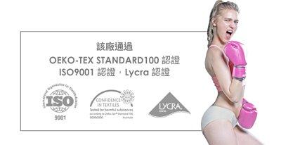 該廠通過 OEKO-TEX STANDARD100 認證 ISO9001認證,Lycra認證