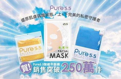 Pure5.5 還原肌膚弱酸狀態》上+下完美的私密守護者