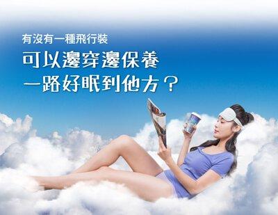 有沒有一種飛行裝 可以邊穿邊保養 一路好眠到他方?