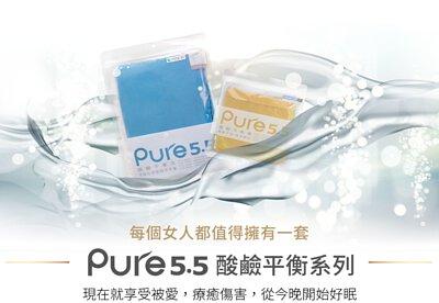 每個女人都值得擁有一套 Pure5.5 酸鹼平衡系列 現在就享受被愛,療癒傷害,從今晚開始好眠