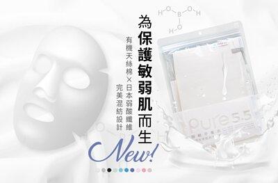 為保護敏弱肌而生 有機天絲棉×日本弱酸纖維 完美混紡設計