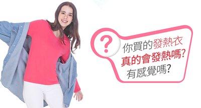你買的發熱衣 真的會發熱嗎? 有感覺嗎?