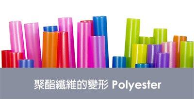聚酯纖維的變形Polyester