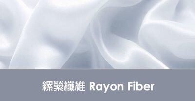 縲縈纖維 RayonFiber