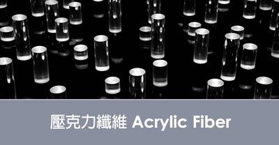 壓克力纖維 Acrylic Fiber