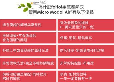 為什麽feHo柔感發熱衣 使用MicroModalAir有以下優點