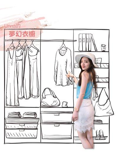 Unna的 夢幻衣櫥