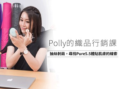 Polly的織品行銷課 抽絲剝繭尋找Pure5.5體貼肌膚的線索
