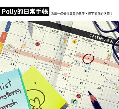 Polly的日常手帳 為每一個值得慶賀的日子,埋下驚喜的伏筆!