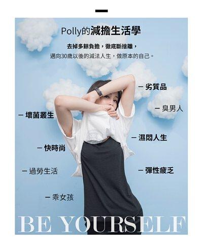 Polly的減擔生活學 去掉多餘負擔,徹底斷捨離, 邁向30歲以後的減法人生,做原本的自己。