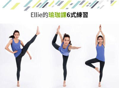 Ellie的瑜珈課6式練習