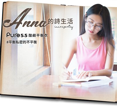 Pure5.5 酸鹼平衡衣 #平衡私密的不平衡