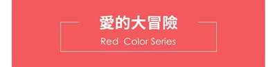 愛的大冒險 Red Color Series
