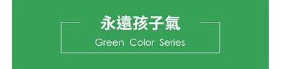 永遠孩子氣 Green Color Series