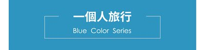 一個人旅行 Blue Color Series