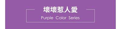 壞壞惹人愛 Purple Color Series