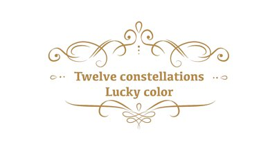 Twelve constellations Lucky color