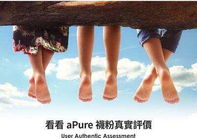 除腳臭除臭襪,aPure心得,看看 aPure襪粉真實評價 User Authentic Assessment