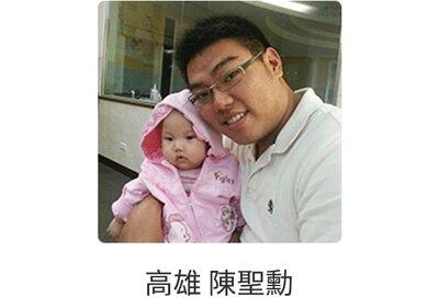 高雄 陳聖勳