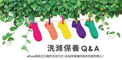除腳臭除臭襪,洗滌保養Q&A aPure因為您正確的洗滌方式,延長除臭襪的壽命而感到開心!