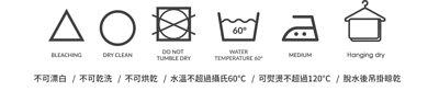 酸鹼平衡衣怎麼洗?不可漂白/不可乾洗/不可烘乾/水溫不超過攝氏60C/可熨燙不超過120C/脫水後吊掛晾乾