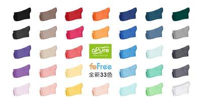 除臭襪除腳臭,feFree系列襪全新33色