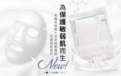 為保護敏弱肌而生 有機天絲棉X日本弱酸纖維 完美混紡設計
