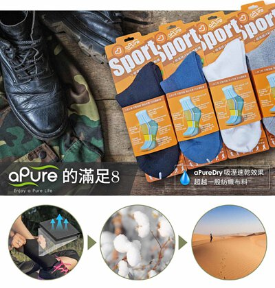 aPure的滿足8 Enjoy a Pure Life