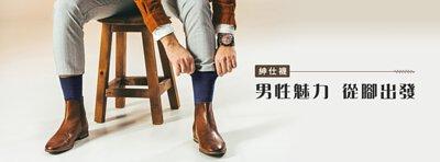紳仕襪 男性魅力 從腳出發