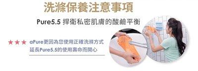 洗滌保養注意事項 Pure5.5捍衛私密肌膚的酸鹼平衡