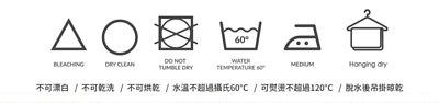 不可漂白/不可乾洗/不可烘乾/水溫不超過攝氏60C/可熨燙不超過120C/脫水後吊掛晾乾