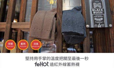 堅持用手掌的溫度把關至最後一秒 feHot 遠紅外線蓄熱襪