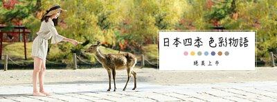 日本四季 色彩物語 絕美上市