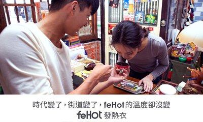 時代變了,街道變了,feHot的溫度卻沒變 feHot發熱衣