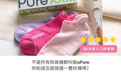不是所有除臭襪都叫做aPure 你知道怎麼挑選一雙好襪嗎?