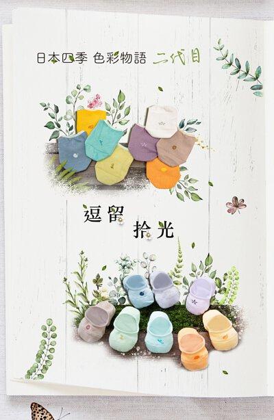 日本四季色彩物語二代目日本色彩物語,萬葉集,除臭襪推薦