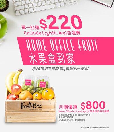 Frutti-水果盒到家