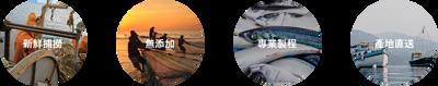 新鮮捕撈、無添加、專業製程、產地直送