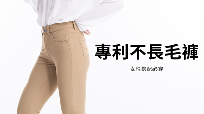 不長毛褲女性必穿黑褲推薦女性褲子穿搭好看又舒適