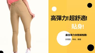 專利不長毛褲高彈力超舒適貼身最佳彈力褲推薦