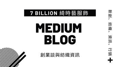 歡迎來到7 Billion綺時藝服飾的medium部落格