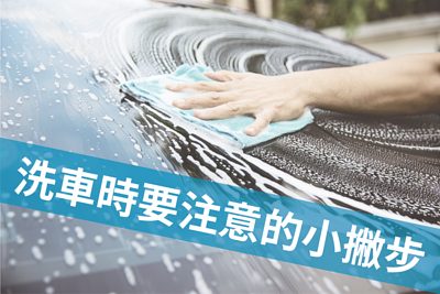 洗車時要注意的小步驟