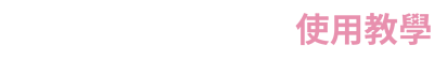 康靈頓鍍膜系列使用教學影片