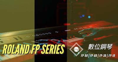 Roland FP Series,數位鋼琴