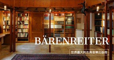 世界最大的古典音樂出版商,BÄRENREITER