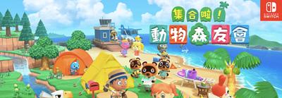 Animal Crossing,音樂裝備,吉他踏板,集合啦 動物森友會,電吉他,Orange 練習音箱,Nook Inc.